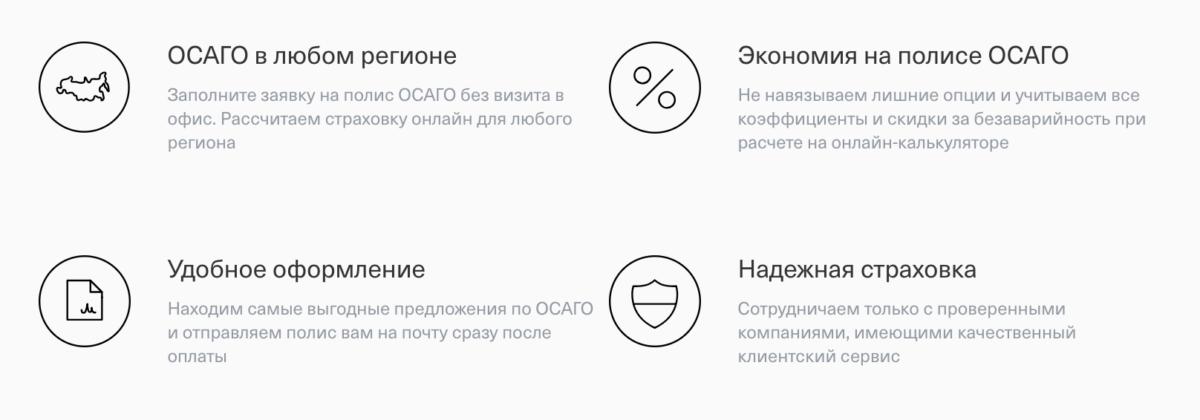 ОСАГО в Тинькофф Страхование
