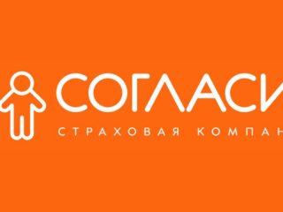 Калькулятор ОСАГО в Согласие онлайн