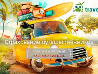 Ассистанс Balt Assistance