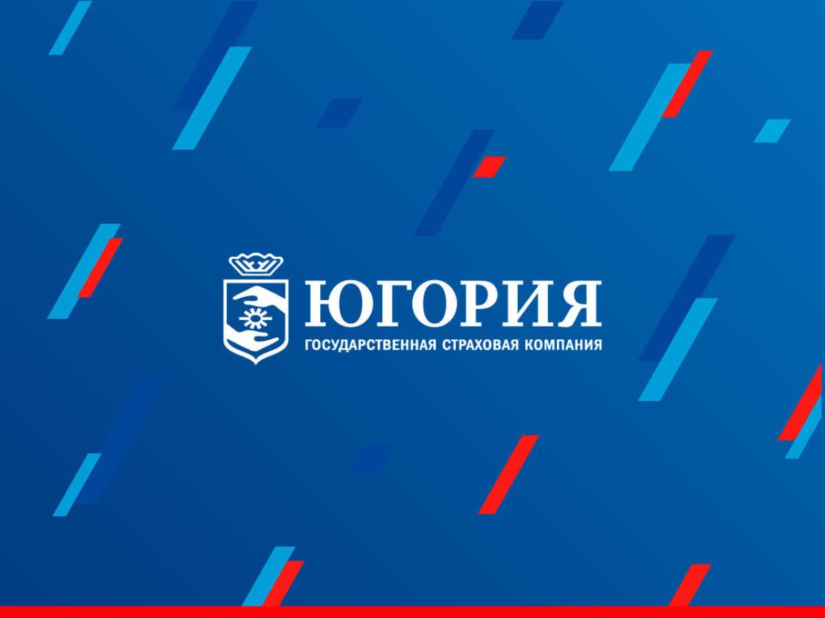 Страховая компания Югория