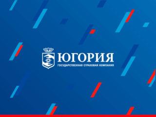 Калькулятор ОСАГО в Югория онлайн