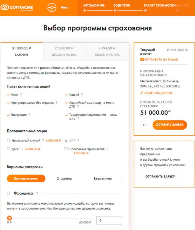 Страховая компания согласие курск официальный сайт шаблон для создания сайта фермерских продуктов