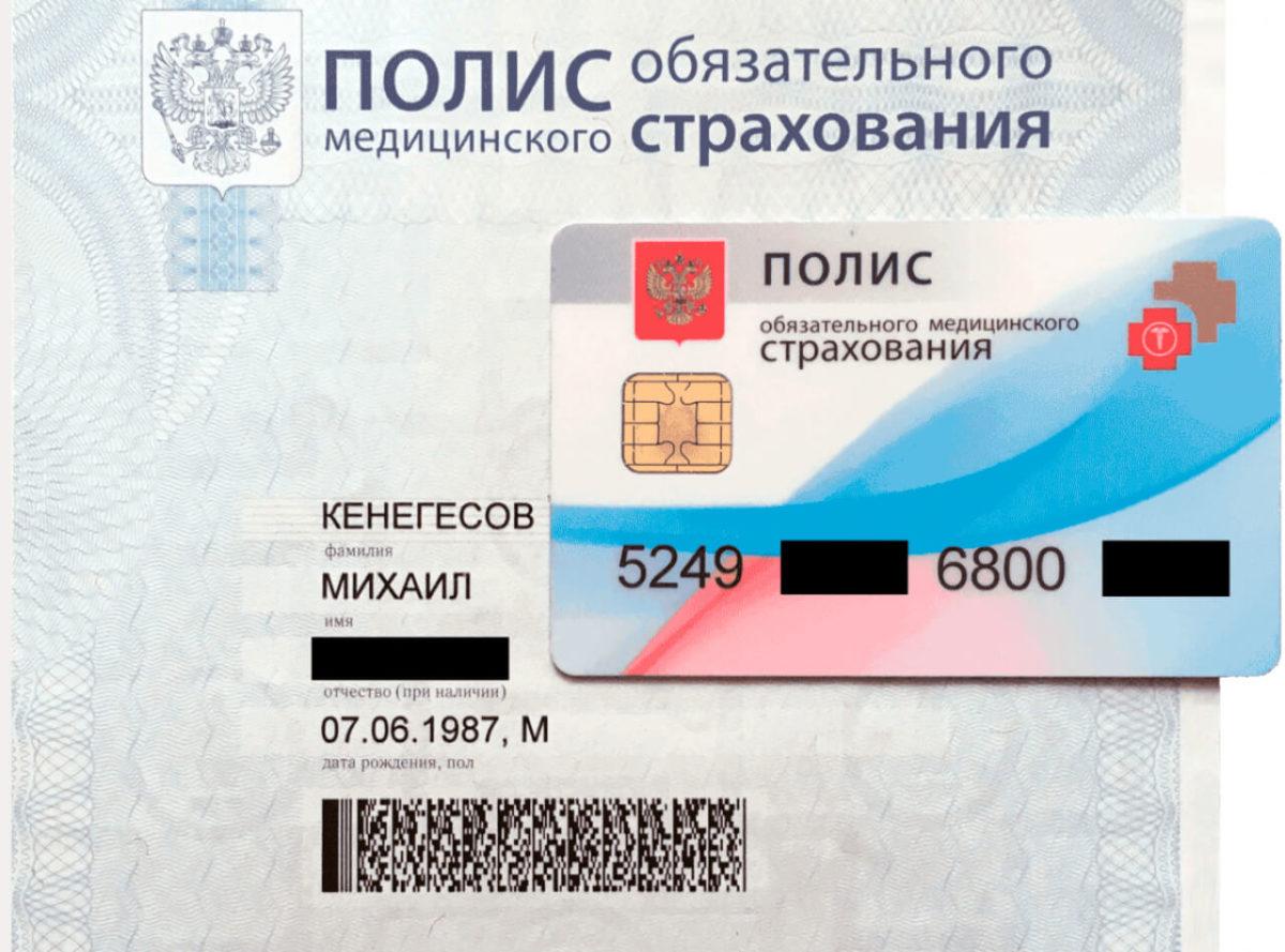 Как и где получить электронный полис ОМС в Москве