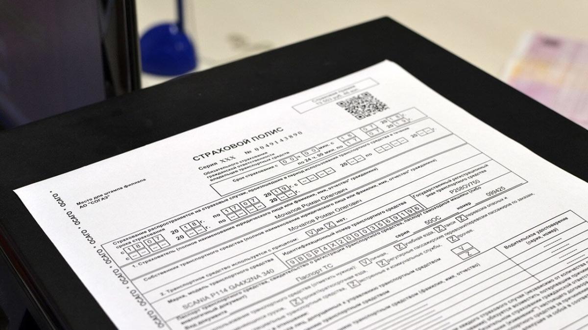 Как распечатать полис ОСАГО по номеру