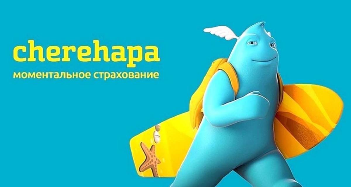 Как купить страховку для выезда за границу на сайте Черехапа.ру